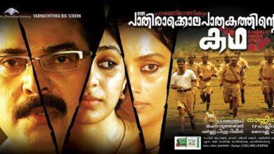 malayala cinema